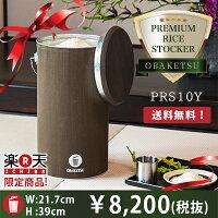 プレミアムライスストッカーPRS10Y(米びつ10kgサイズ・焼き桐)