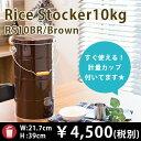 【OBAKETSU】ライスストッカーRS10BR (米びつ10kgサイズ・ブラウン)