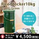 【OBAKETSU】ライスストッカーRS10G (米びつ10kgサイズ・緑)