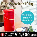 【OBAKETSU】ライスストッカーRS10R (米びつ10kgサイズ・赤)