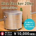 【OBAKETSU】キャスター付きライスストッカーRS20A (米びつ20kgサイズ・シルバー)