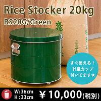 【OBAKETSU】キャスター付きライスストッカーRS20G (米びつ20kgサイズ・緑)