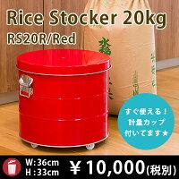 【OBAKETSU】キャスター付きライスストッカーRS20R (米びつ20kgサイズ・赤)