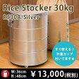 【OBAKETSU】キャスター付きライスストッカーRS30A (米びつ30kgサイズ・シルバー)