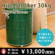 【OBAKETSU】キャスター付きライスストッカーRS30G (米びつ30kgサイズ・緑)