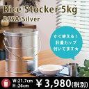 【OBAKETSU】ライスストッカーRS5A (米びつ5kgサイズ・シルバー)