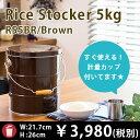 【OBAKETSU】ライスストッカーRS5BR (米びつ5kgサイズ・ブラウン)