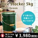 【OBAKETSU】ライスストッカーRS5G (米びつ5kgサイズ・緑)