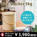 【OBAKETSU】ライスストッカーRS5I (米びつ5kgサイズ・アイボリー)