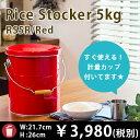 【OBAKETSU】ライスストッカーRS5R (米びつ5kgサイズ・赤)