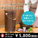 【OBAKETSU】キャスター付きライスストッカーRSK10BR (米びつ10kgサイズ・ブラウン)