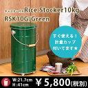 【OBAKETSU】キャスター付きライスストッカーRSK10G (米びつ10kgサイズ・緑)
