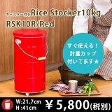 【OBAKETSU】キャスター付きライスストッカーRSK10R (米びつ10kgサイズ・赤)