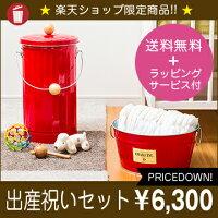 ここだけ限定【出産祝いセット(赤)】贈り物に大人気!OPR22,M8R