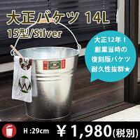 大正バケツ6.5(4.6リットルサイズ)