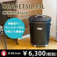 オバケツ33L:黒
