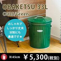 オバケツCG35緑