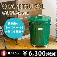 オバケツ33L:緑