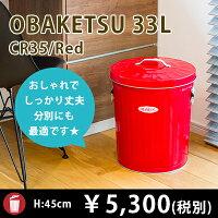 オバケツ33L:赤