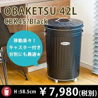 黒:オバケツCBK45