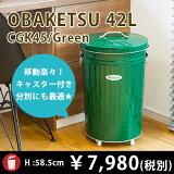 【OBAKETSU】カラーオバケツ CGK45 (42Lサイズ・緑)キャスター付き