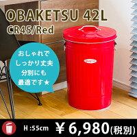 オバケツCR45:赤