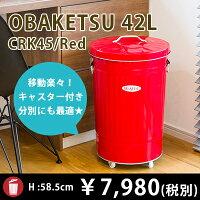カラーバケツCRK45赤(キャスターつき)