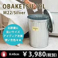 【OBAKETSU】オバケツ M22 (19Lサイズ・シルバー)