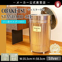 【OBAKETSU】ゴミ袋ホルダー付オバケツ GHKM45 キャスター付(42Lサイズ・シルバー)