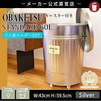 【OBAKETSU】ゴミ袋ホルダー付オバケツ GHKM60 キャスター付き(60Lサイズ・シルバー)