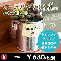 【OBAKETSU】オバケツA0.5(0.35Lサイズ)