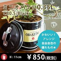 カラーオバケツCI-0.5アイボリー(0.35Lサイズ)