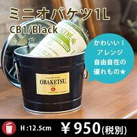 【OBAKETSU】オバケツCB1黒(1Lサイズ)