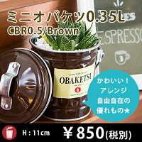 カラーオバケツCB-0.5ブラウン(0.35Lサイズ)