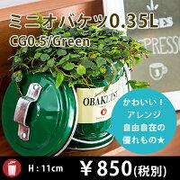 【OBAKETSU】オバケツCG0.5緑(0.35Lサイズ)