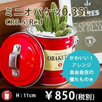 カラーオバケツCR-0.5赤(0.35Lサイズ)