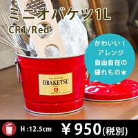 OBAKETSUCR1:小型赤バケツ