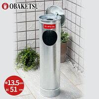 【OBAKETSU】スタンド灰皿 HA500 シルバー(高さ51cm)