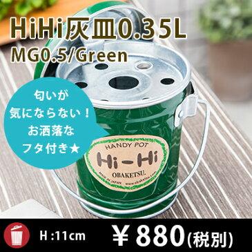 【OBAKETSU】灰皿 HiHi MG0.5 (0.35Lサイズ・緑)