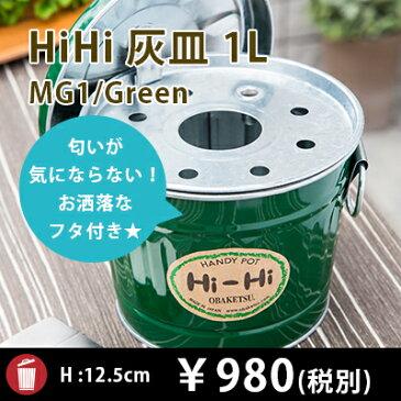 【OBAKETSU】灰皿 HiHi MG1 (1Lサイズ・緑)