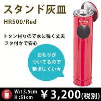 HR500