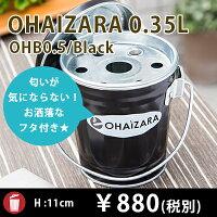 OHB-0.5