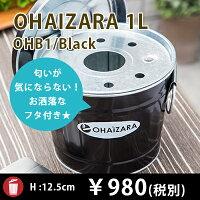 灰皿:オハイザラMB1-OH