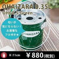 【OBAKETSU】オハイザラ OHG0.5 (0.35Lサイズ・緑)