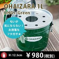 【OBAKETSU】オハイザラ OHG1 (1Lサイズ・緑)
