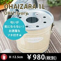 灰皿:オハイザラMI1-OH