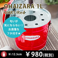 灰皿:オハイザラMR1-OH