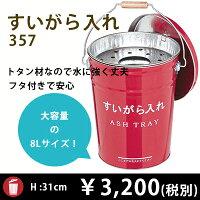 【OBAKETSU】 すいがら入れ 357 (8Lサイズ)
