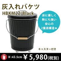 【OBAKETSU】灰入れバケツ HBKM22 (18Lサイズ・黒)キャスター付き