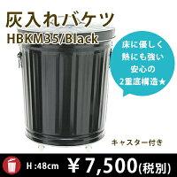 【オバケツBM35】(34Lサイズ)